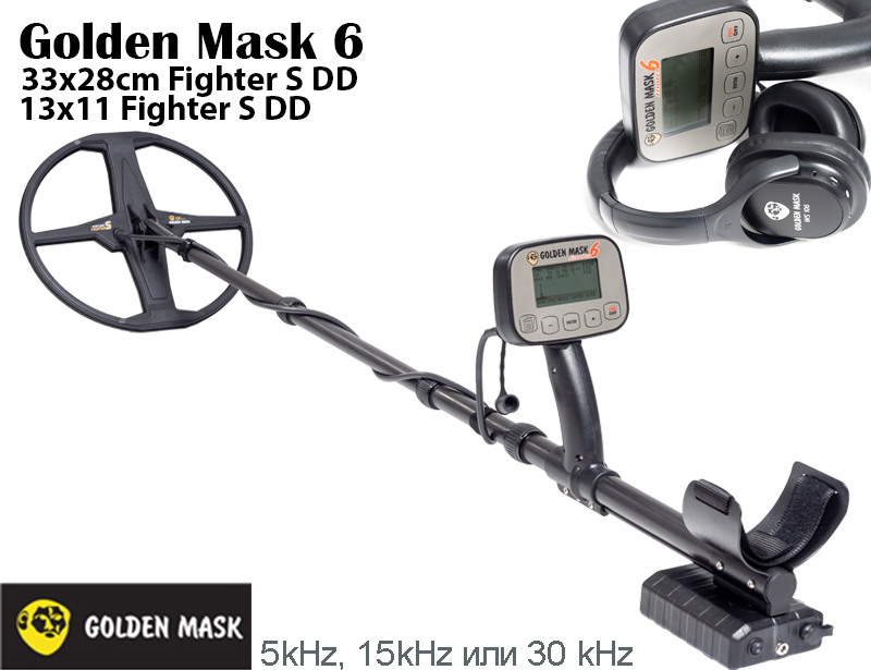Metal detector Golden Mask 6 5-15-30khz